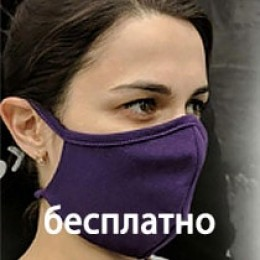 ⛑ Защитную маску получить бесплатно ⛑